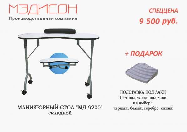 Стол маникюрный МД-9200