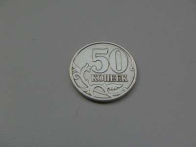 Монета 50 копеек 1997 год СП Россия