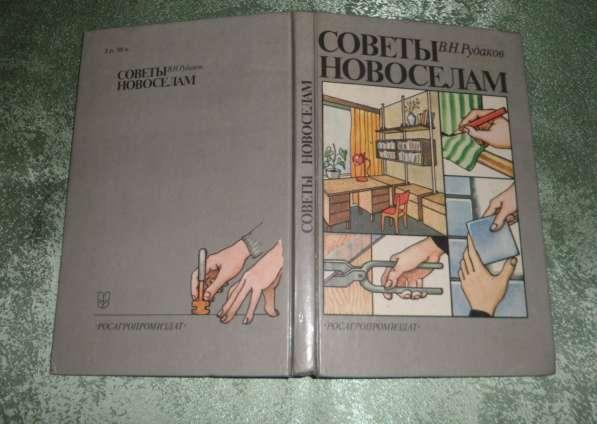 Книга -Cоветы новосёлам. 1989 год в Самаре
