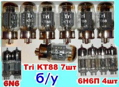 Радиолампы б/у Tri KT88-7шт., 6Н6П, 6N6