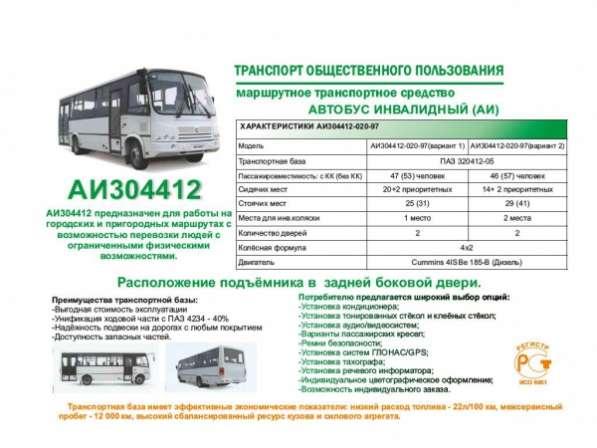 Городские автобусы ПАЗ с подъёмниками для инвалидов.