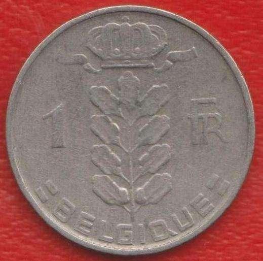 Бельгия 1 франк 1958 г. BELGIQUE