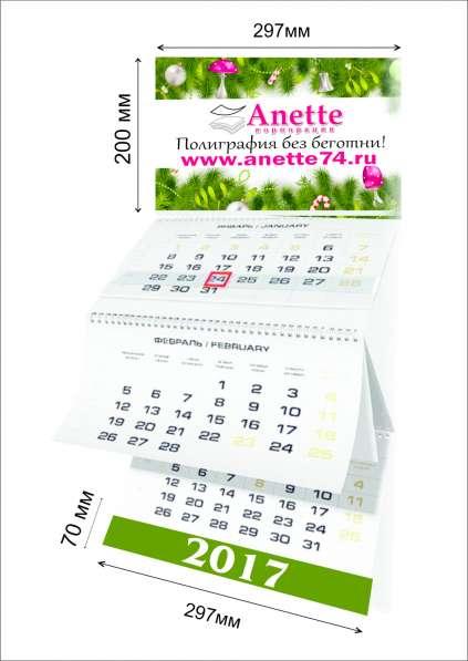 Печать календарей на 2017 год. Бесплатная доставка.