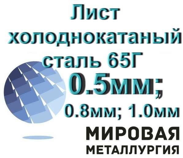 Лист х/к ст. 65Г 0.5мм; 0.8мм; 1.0мм, лента сталь 65Г х/к