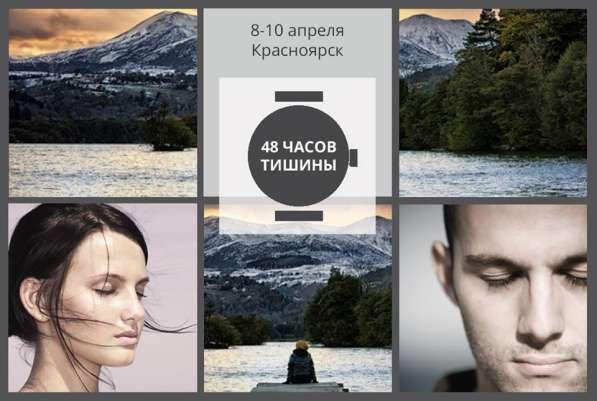 48 ЧАСОВ ТИШИНЫ (Красноярск, 8-10 апреля)