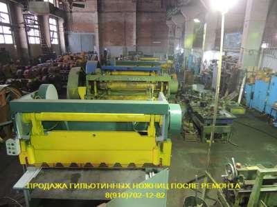 Ремонт гильотин нд3316, н478, стд-9, н31 ООО Тульский Промышленный