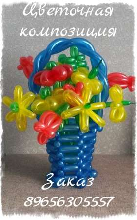 Букеты из шаров, корзины с цветыми в Пензе