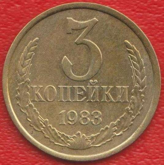 СССР 3 копейки 1983 г.