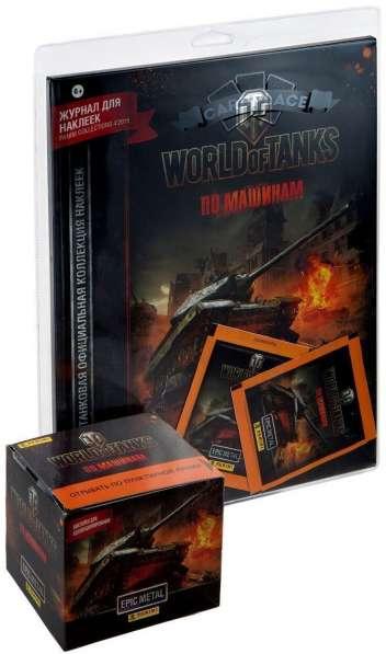 Коллекция наклеек Panini World of Tanks (альбом+блок)