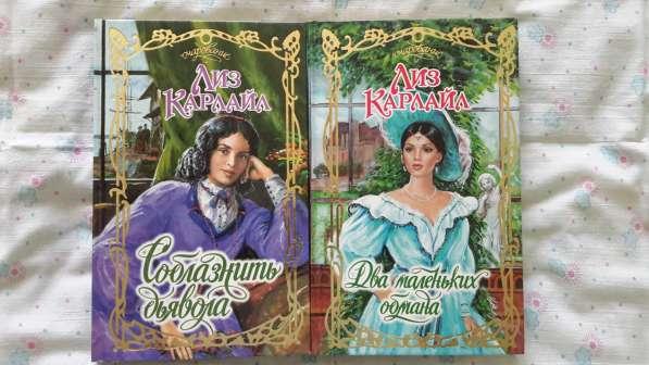 Лиз Карлайл - 2 книги.