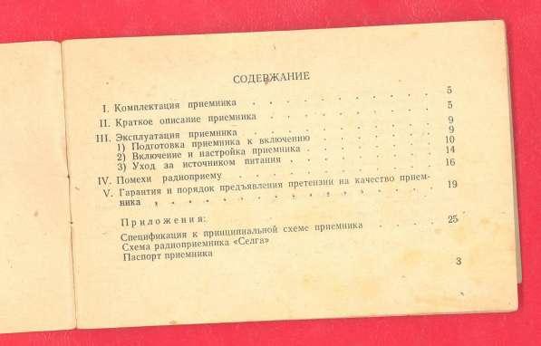 Радиоприемник Селга Selga Описание инструкция паспорт в Орле фото 5