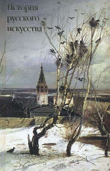 Кладезь познания русского искусства