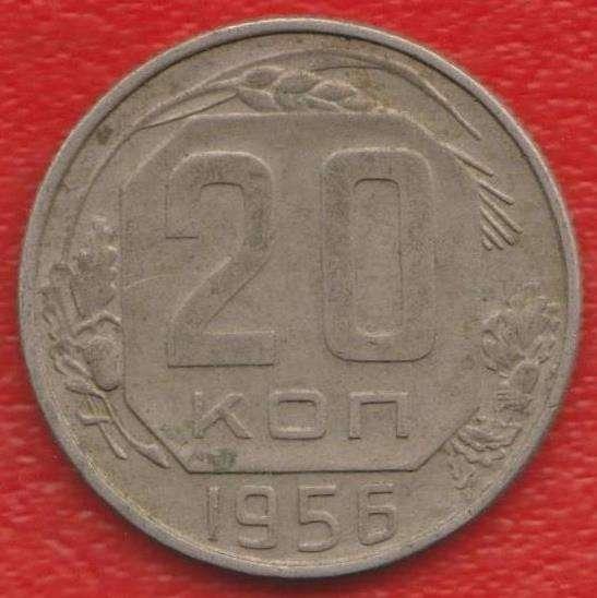 СССР 20 копеек 1956 г.