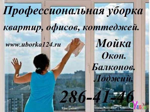 Чистые окна, балконы и лоджии