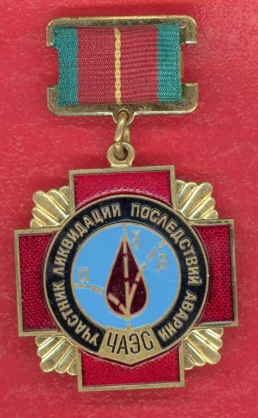 СССР Участнику ликвидации аварии на ЧАЭС