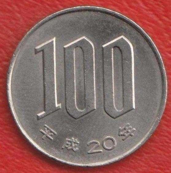 Япония 100 иен 2008 г.