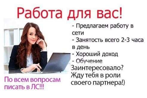 Сотрудник интернет-магазина со свободным графиком на дому