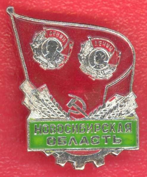 Значок Новосибирская область дважды Ордена Ленина