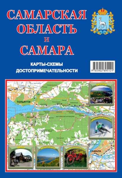 Атлас автомобилиста САМАРА, М 1:10 000 в Самаре фото 6