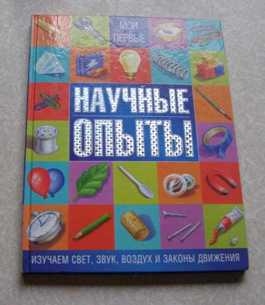 Мои первые научные опыты (книга для детей)