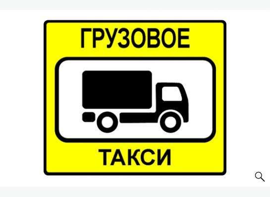 Грузовое ЭконоМ такси