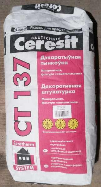 Продаю Декоративную штукатурку Ceresit СТ137 (HENKEL), 25кг