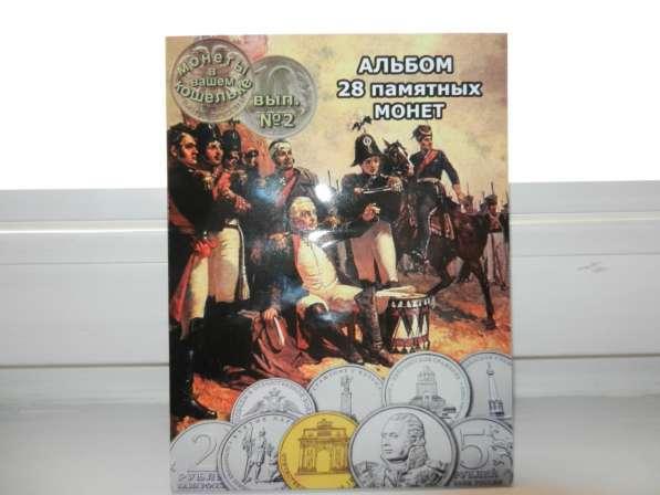 альбом для монет бородино