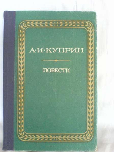 А.И. Куприн Повести