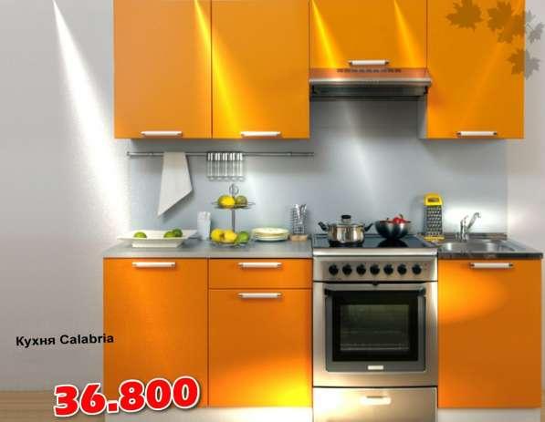 Кухня Calabria