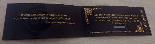 Подарочный сертификат на строительные, электромонтажные работы во Владивостоке в Владивостоке фото 5