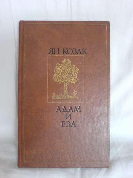 Ян Козак Адам и Ева