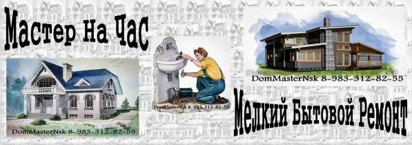 Домашний мастер! Мелкий Бытовой Ремонт! в Новосибирске фото 14