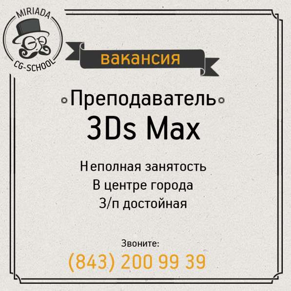 Ищем преподавателя 3Ds Max