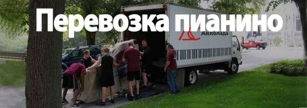 Перевозка пианино. Грузчики