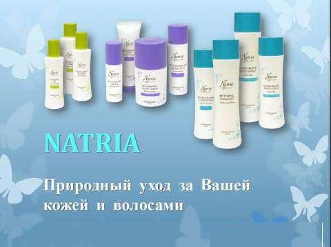 Натуральная косметика и продукция NSP.Бесплатная регистрация