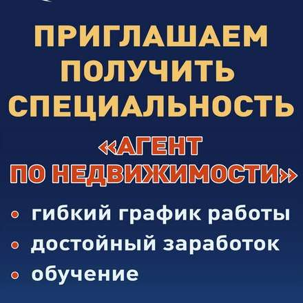 Работа на рынке недвижимости Перми