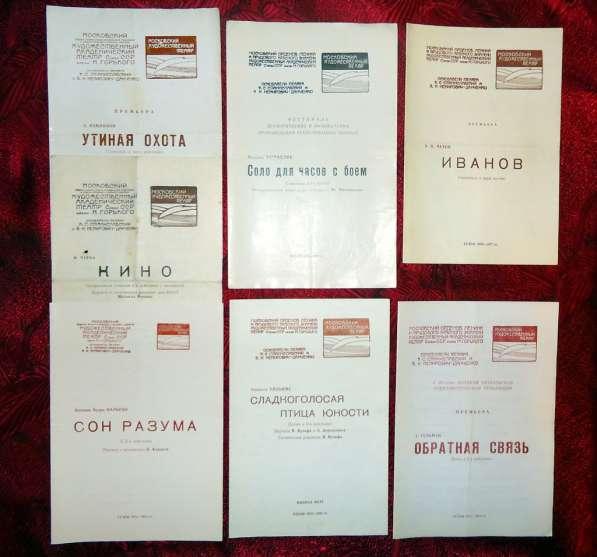 Программки театра МХАТ 70-х годов
