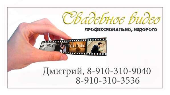 Фото и видеосъемка на Вашу свадьбу или праздник в Курске фото 10
