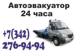 Эвакуатор Пермь,Пермский край.+7(342)276-94-94-Автоэвакуатор 24часа, аварийный комиссар
