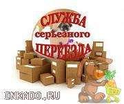 Грузчики Родиона в Красноярске 2968413