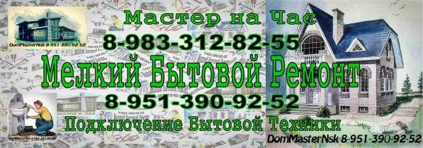 Домашний мастер! Мелкий Бытовой Ремонт! в Новосибирске фото 13