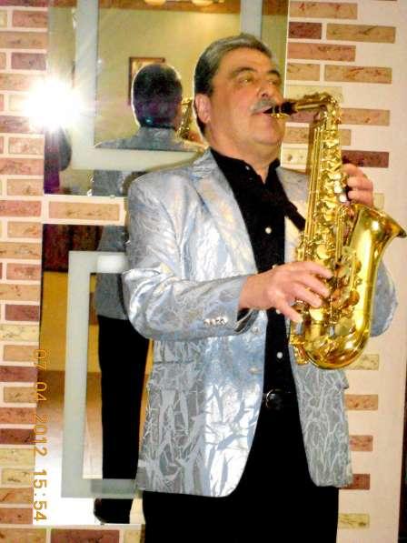 Саксофон + ведущий + музыка