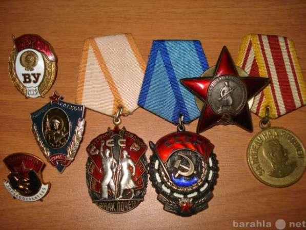 Куплю значки, медали, награды, старинные монеты