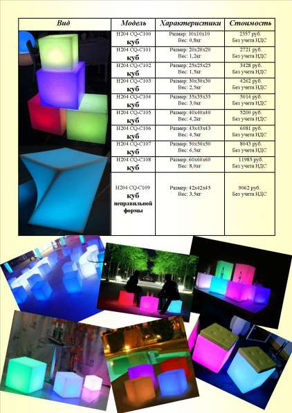 Предлагаем светодиодную декоративную мебель и атрибуты интерьера во Владивостоке в Владивостоке фото 15