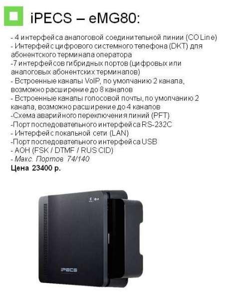 Мини -атс IPECS eMG80