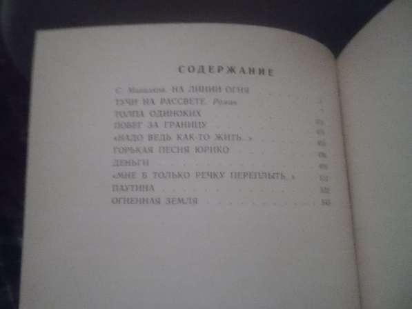 Художественная книга Сахнин в Тамбове фото 4
