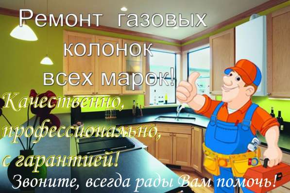 Ремонт газовых колонок СПб всех марок