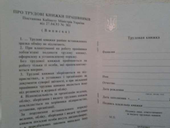 трудовые книжки новые государственного♦образца 50 гривен за