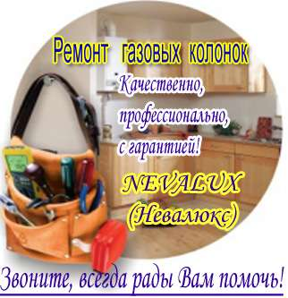 Ремонт газовых колонок NEVALUX (Невалюкс) СПб