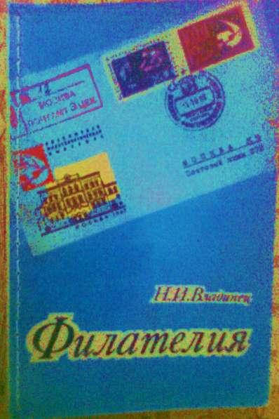 Литература по филателии